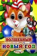 Резниченко Дмитрий - Волшебный Новый год
