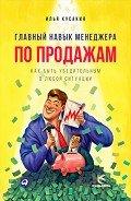 Кусакин Илья - Главный навык менеджера по продажам. Как быть убедительным в любой ситуации