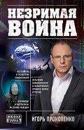 Прокопенко Игорь Станиславович - Незримая война