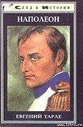 Тарле Евгений Викторович - Наполеон