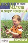 Коробова М. В. - Малыш в мире природы