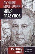 Новиков Валентин Сергеевич - Илья Глазунов. Русский гений