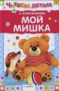 Александрова Зинаида Николаевна - Мой мишка (сборник)