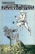 Читать книгу Приемы метания холодного оружия