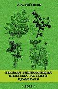 Рябоконь Андрей Александрович - Веселая энциклопедия пищевых растений-целителей