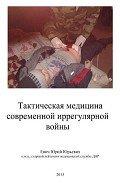 Евич Юрий Юрьевич - Тактическая медицина современной иррегулярной войны (СИ)