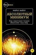 Файер Майкл - Абсолютный минимум. Как квантовая теория объясняет наш мир