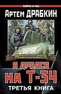 Драбкин Артем Владимирович - Я дрался на Т-34. Третья книга