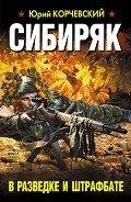 Читать книгу Сибиряк. В разведке и штрафбате (Охотник)