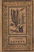 Толстой Алексей Николаевич - Аэлита(изд.1937)