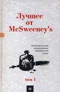 Смит Зэди - Лучшее от McSweeney's, том 1