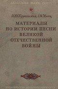 Крупянская В. Ю. - Материалы по истории песни Великой Отечественной войны