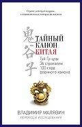 Читать книгу Тайный канон Китая. Гуй Гу-цзы. Тридцать шесть стратагем. Сто глав военного канона