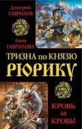 Гаврилова Анна Сергеевна - Тризна по князю Рюрику. Кровь за кровь! (сборник)