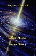 Любовской Михаил - Хозяин порталов (Спираль Миров-2)