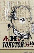 Толстой Алексей Николаевич - Сказки