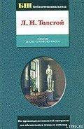 Толстой Лев Николаевич - Отрочество