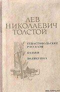 Толстой Лев Николаевич - Поликушка