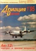 Коллектив авторов - Авиация и Время 1995 №01 (9)
