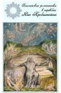 Вордсворт Уильям - Английские романтики в переводах Яна Пробштейна