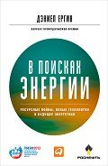 Мацак Олег - В поисках энергии. Ресурсные войны, новые технологии и будущее энергетики