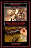 Шемякин Сергей Анатольевич - Амазонки за кромкой (СИ)