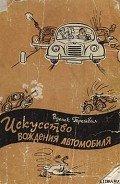 Трейбал Зденек - Искусство вождения автомобиля [с иллюстрациями]