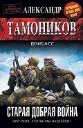 Тамоников Александр Александрович - Старая добрая война