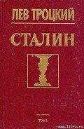 Троцкий Лев Давидович - Сталин