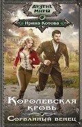 Котова Ирина Владимировна - Королевская кровь. Сорванный венец