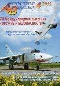Читать книгу Авиация и время 2015 04