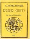 Никонов-Смородин Михаил Захарович - Красная каторга: записки соловчанина