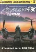 Коллектив авторов - Авиация и Время 1996 № 4 (18)