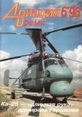 Читать книгу Авиация и Время 1996 № 6 (20)