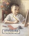 Артюхова Нина Михайловна - Первое сентября