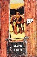 Твен Марк - Литературные грехи Фенимора Купера