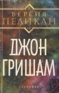 Гришам Джон - Версия Пеликан