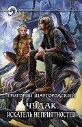 Шаргородский Григорий Константинович - Чудак. Искатель неприятностей