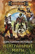 Читать книгу Нейтральные миры