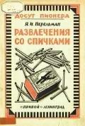 Перельман Яков Исидорович - Развлечения со спичками