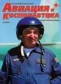 Коллектив авторов - Авиация и космонавтика 2015 06