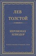 Читать книгу Полное собрание сочинений. Том 37. Произведения 1906–1910 гг. Иеромонах Илиодор