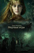 Звездная Елена - Мертвые игры 3 (СИ)