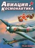 Коллектив авторов - Авиация и космонавтика 2015 05