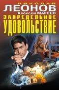 Леонов Николай Иванович - Запредельное удовольствие (сборник)