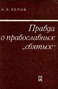"""Белов Анатолий Васильевич - Правда о православных """"святых"""""""