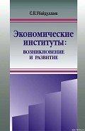 Убайдуллаев Сурат Нусратиллаевич - Экономические институты: возникновение и развитие