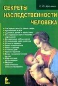 Афонькин Сергей Юрьевич - Секреты наследственности человека