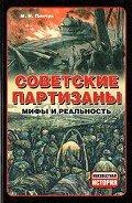 Пинчук Михаил Николаевич - Советские партизаны. Мифы и реальность