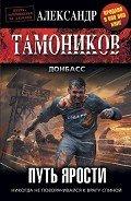 Тамоников Александр Александрович - Путь ярости